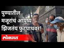 पुण्यातील मजूरांचं आयुष्य झिजतंय फुटपाथवर! | Lockdown | Migrant Workers | Pune News - Marathi News | Life of Pune workers on dilapidated sidewalks! | Lockdown | Migrant Workers | Pune News | Latest maharashtra Videos at Lokmat.com