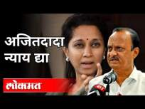 अजितदादा न्याय द्या | Supriya Sule On Ajit Pawar | NCP | Heavy Rain In Pune | Maharashtra News - Marathi News | Ajitdada give justice | Supriya Sule On Ajit Pawar | NCP | Heavy Rain In Pune | Maharashtra News | Latest pune Videos at Lokmat.com