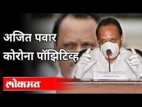 अजित पवार कोरोना पॉझिटिव्ह | Ajit Pawar Corona Positive | Maharashtra News - Marathi News | Ajit Pawar Corona Positive | Ajit Pawar Corona Positive | Maharashtra News | Latest politics Videos at Lokmat.com