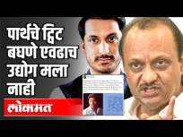 Parth Pawarचे ट्विट बघणे एवढाच उद्योग मला नाही | Ajit Pawar | Maharashtra News - Marathi News | I'm not in the business of watching Parth Pawar's tweets Ajit Pawar | Maharashtra News | Latest politics Videos at Lokmat.com