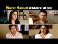 प्रियाचा संग्रामला भडकवण्याचा डाव | Chandra Aahe Sakshila | Lokmat CNX Filmy - Marathi News | Priya's instinct to provoke Sangram | Chandra Aahe Sakshila | Lokmat CNX Filmy | Latest entertainment Videos at Lokmat.com