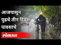 राज्यात पुढचे तीन दिवस पावसाचे | Heavy Rain In Next 3 Days | Weather Updates | Maharashtra News - Marathi News | The next three days of rain in the state Heavy Rain In Next 3 Days | Weather Updates | Maharashtra News | Latest maharashtra Videos at Lokmat.com