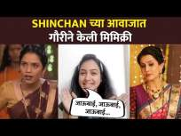 Exclusive : SHINCHANच्या आवाजात गौरीने केली मिमिक्री | Girija Prabhu | Sukh Mhanje Nakki Kay Asta - Marathi News | Exclusive: Gauri mimics SHINCHAN's voice Girija Prabhu | Sukh Mhanje Nakki Kay Asta | Latest entertainment Videos at Lokmat.com