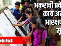 ११वी प्रवेशात नवा GR | 11 वी प्रवेश प्रकियेत मराठा आरक्षण किती? - Marathi News | New GR in 11th entry How much is Maratha reservation in 11th admission process? | Latest maharashtra Videos at Lokmat.com