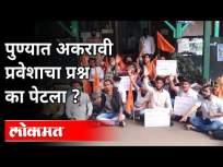 पुण्यात अकरावी प्रवेशाचा प्रश्न का पेटला? | 11th Online Admission Process | Pune | Students Protest - Marathi News | Why did the question of 11th admission in Pune arise? | 11th Online Admission Process | Pune | Students Protest | Latest education Videos at Lokmat.com