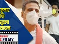 अक्षय कुमार आणि सोनू सूदला द्या भारतरत्न - Marathi News | Give Bharat Ratna to Akshay Kumar and Sonu Sood | Latest entertainment Videos at Lokmat.com