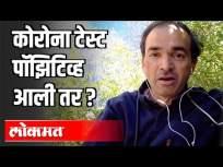 कोरोना टेस्ट पॉझिटिव्ह आला तर | Dr Ravi Godse On Corona | America - Marathi News | If the corona test is positive Dr Ravi Godse On Corona | America | Latest health Videos at Lokmat.com