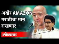 अखेर अँमेझॉन जागे झाले | मराठीचा मान राखणार | Raj Thackeray | Amazon | Maharashtra News - Marathi News | Amazon finally woke up Will respect Marathi | Raj Thackeray | Amazon | Maharashtra News | Latest politics Videos at Lokmat.com