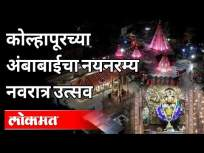 कोल्हापूरच्या अंबाबाईचा नयनरम्य नवरात्र उत्सव | Kolhapur Ambabai Navratri Utsav | Kolhapur News - Marathi News | Kolhapur's Ambabai's beautiful Navratra celebration | Kolhapur Ambabai Navratri Utsav | Kolhapur News | Latest kolhapur Videos at Lokmat.com