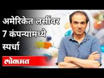 अमेरिकेत लसींवर 7 कंपन्यांमध्ये स्पर्धा | Dr Ravi Godse on Corona Vaccine | America - Marathi News | Competition between 7 companies on vaccines in the United States Dr Ravi Godse on Corona Vaccine | America | Latest international Videos at Lokmat.com