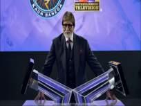 या कारणामुळे अमिताभ बच्चन यांच्या कुटुंबियातील सदस्य खेळू शकत नाहीत कौन बनेगा करोडपती
