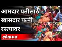 आमदार पतीसाठी खासदार पत्नी रस्त्यावर | Navneet Rana | Amravati | Maharashtra News - Marathi News | MP wife on the street for MLA husband | Navneet Rana | Amravati | Maharashtra News | Latest amravati Videos at Lokmat.com