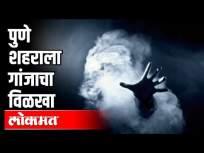 पुणे शहर Ganjaच्या विळख्यात | Maharashta Crime | Pune News - Marathi News | The city of Pune in the vicinity of Ganja | Maharashta Crime | Pune News | Latest pune Videos at Lokmat.com