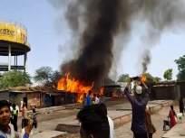 अमरावतीतील आगीत अनेक घरं जळून भस्मसात