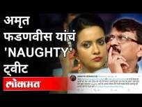 अमृत फडणवीस यांचं 'NAUGHTY' ट्वीट | Amruta Fadnavis Tweet | Maharashtra News - Marathi News | Amrit Fadnavis's 'NAUGHTY' tweet | Amruta Fadnavis Tweet | Maharashtra News | Latest maharashtra Videos at Lokmat.com