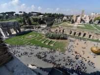 रोममधील प्रसिद्ध प्राचीन कोलेजियम