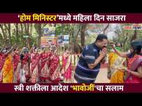 होम मिनिस्टरमध्ये महिलादिन साजरा | Aadesh Bandekar Home Minister Show Women's Day special - Marathi News | Women's Day celebrated at Home Minister | Aadesh Bandekar Home Minister Show Women's Day special | Latest entertainment Videos at Lokmat.com