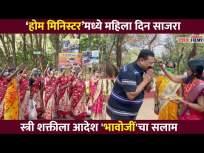 होम मिनिस्टरमध्ये महिलादिन साजरा | Aadesh Bandekar Home Minister Show Women's Day special - Marathi News | Women's Day celebrated at Home Minister | Aadesh Bandekar Home Minister Show Women's Day special | Latest entertainment Videos at Lokmat.com