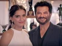 अनिल कपूरचा खोटा कोरोना रिपोर्ट पाहून भडकली सोनम कपूर, व्यक्त केला संताप - Marathi News | Sonam Kapoor is outraged to see Anil Kapoor's fake corona report | Latest bollywood News at Lokmat.com