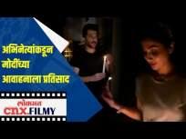 अभिनेत्यांकडून मोदींच्या आवाहनाला प्रतिसाद - Marathi News | Response to Modi's call from actors | Latest entertainment Videos at Lokmat.com