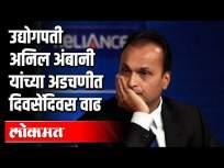 Anil Ambani यांनी दिली लंडनच्या कोर्टाला आर्थिक परिस्थितीची माहिती | International News - Marathi News | Anil Ambani briefs London court on financial situation | International News | Latest business Videos at Lokmat.com