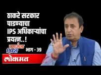 अनिल देशमुख - ठाकरे सरकार पाडण्याचा IPS अधिकाऱ्यांचा प्रयत्न - Marathi News | Anil Deshmukh - IPS officers try to overthrow Thackeray government | Latest politics Videos at Lokmat.com