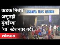 मुंबईत कडक निर्बंधातही ट्रेनसाठी प्रतीक्षा | Lockdown in Maharashtra | Mumbai - Marathi News | Waiting for train in Mumbai despite strict restrictions Lockdown in Maharashtra | Mumbai | Latest maharashtra Videos at Lokmat.com