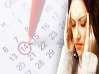 पाळी अनियमित होण्याची कारणं काय? - Marathi News | What causes menstrual irregularities? | Latest sakhi News at Lokmat.com