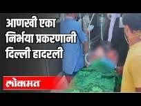 Nirbhaya कांडाची उत्तर प्रदेशात पुनरावृत्ती | बलात्कार करून जीभ कापली | UP Rape Case | India News - Marathi News | Nirbhaya Kanda repeats in Uttar Pradesh | Tongue cut off by rape | UP Rape Case | India News | Latest crime Videos at Lokmat.com