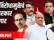राज्यात राजकीय वादळाला सुरूवात ? - Marathi News | The beginning of a political storm in the state? | Latest politics Videos at Lokmat.com