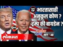 भारतासाठी अनुकूल कोण? Trump की Biden? Kumar Ketkar | Ground Zero EP 48 | Atul Kulkarni - Marathi News | Who is favorable for India? Trump's Biden? Kumar Ketkar | Ground Zero EP 48 | Atul Kulkarni | Latest politics Videos at Lokmat.com