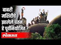 बाबरी मशिदीचे झालेले पतन हे पूर्वनियोजित? The fall of Babri Masjid is pre-planned? | Babari Masjid - Marathi News | The fall of Babri Masjid is pre-planned? The fall of Babri Masjid is pre-planned? | Babari Masjid | Latest politics Videos at Lokmat.com