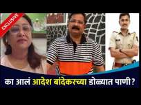 Exclusive: आदेश बांदेकरांच्या डोळ्यात पाणी का आले? Aadesh Bandekar Family Interview | Soham Bandekar - Marathi News | Exclusive: Why did Aadesh Bandekar get tears in his eyes? Aadesh Bandekar Family Interview | Soham Bandekar | Latest entertainment Videos at Lokmat.com
