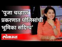 पुणे पोलिसांच्या भूमिकेवरून भाजपचा आरोप | Pooja Chavan Suicide | Chitra Wagh | Maharashtra News - Marathi News | BJP alleges role of Pune police | Pooja Chavan Suicide | Chitra Wagh | Maharashtra News | Latest maharashtra Videos at Lokmat.com