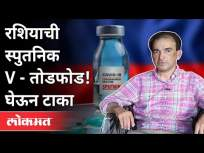 रशियाची स्पुतनिक V घेऊन टाका, Dr Ravi Godse On Sputnik V Vaccine | America | Covid 19 - Marathi News | Take Russia's Sputnik V, Dr Ravi Godse On Sputnik V Vaccine | America | Covid 19 | Latest international Videos at Lokmat.com