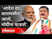 वाराणसीत जाऊन मोदींचा पराभव करतो | Suresh Dhanorkar On PM Narendra Modi | Congress VS BJP | Varanasi - Marathi News | Goes to Varanasi and defeats Modi | Suresh Dhanorkar On PM Narendra Modi | Congress VS BJP | Varanasi | Latest maharashtra Videos at Lokmat.com
