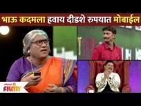 भाऊ कदमला हवाय दीडशे रुपयात मोबाईल | Chala Hawa Yeu Dya Bhau Kadam | Lokmat CNX Filmy - Marathi News | Bhau Kadamla Hawaii Mobile for Rs Chala Hawa Yeu Dya Bhau Kadam | Lokmat CNX Filmy | Latest entertainment Videos at Lokmat.com