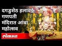 Akshaya Tritiya 2021: बाप्पाला ११११ आंब्यांची आरास Dagadusheth Halwai Ganapati | Pune News - Marathi News | Akshaya Tritiya 2021: Bappa decorated with 1111 mangoes Dagadusheth Halwai Ganapati | Pune News | Latest maharashtra Videos at Lokmat.com