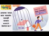 आपल्या मनात काय चाललंय यावरही सरकार watch ठेवणार का ? Deepostav 2020 - Marathi News | Will the government keep an eye on what is going on in our minds? Deepostav 2020 | Latest editorial Videos at Lokmat.com
