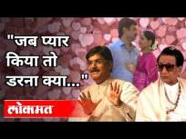 Gopinath Munde यांना Balasaheb Thackeray 'प्यार किया तो डरना क्या' का म्हणाले? Maharashtra News - Marathi News | Why did Balasaheb Thackeray call Gopinath Munde 'Pyaar Kiya To Darna Kya'? Maharashtra News | Latest maharashtra Videos at Lokmat.com
