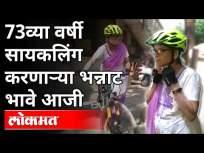 73व्या वर्षी सायकलिंग करणाऱ्या भन्नाट भावे आजी - Marathi News | Bhannat Bhave Aji, who was cycling at the age of 73 | Latest pune Videos at Lokmat.com