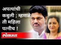 धनंजय मुंडे यांनी राजीनामा द्यावा, भाजपची मागणी | Dhananjay Munde | BJP Leader Uma Khapre Interview - Marathi News | Dhananjay Munde should resign, BJP demands Dhananjay Munde | BJP Leader Uma Khapre Interview | Latest maharashtra Videos at Lokmat.com