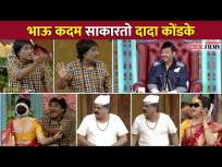 भाऊ कदम साकारतो दादा कोंडके | Chala Hawa Yeu Dya | Bhau Kadam | Dada Kondke | Lokmat CNX Filmy - Marathi News | Bhau Kadam Sakarto Dada Kondke | Chala Hawa Yeu Dya | Bhau Kadam | Dada Kondke | Lokmat CNX Filmy | Latest entertainment Videos at Lokmat.com