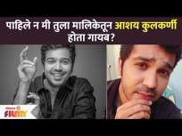 पाहिले न मी तुला मालिकेतून Aashay Kulkarni का होता गायब ? Pahile Na Mi Tula | Lokmat Filmy - Marathi News | Why did I disappear from the series without seeing you Aashay Kulkarni? Pahile Na Mi Tula | Lokmat Filmy | Latest entertainment Videos at Lokmat.com