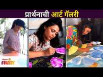 प्रार्थनाची आर्ट गॅलरी | Prarthana Behere Painting | Lokmat Filmy - Marathi News | Art Gallery of Prayer | Prarthana Behere Painting | Lokmat Filmy | Latest entertainment Videos at Lokmat.com