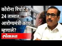 कोरोना रिपोर्ट २४ तासात, आरोग्यमंत्री काय म्हणाले? Coronavirus Patients Report | Rajesh Tope - Marathi News | Corona Report In 24 hours, what did the Health Minister say? Coronavirus Patients Report | Rajesh Tope | Latest maharashtra Videos at Lokmat.com