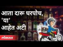 आता दारू घरपोच मिळणार पण अटी कोणत्या? Online Liquor Home Delivery In Mumbai | BMC | Maharashtra News - Marathi News | Now you can get alcohol at home but what are the conditions? Online Liquor Home Delivery In Mumbai | BMC | Maharashtra News | Latest maharashtra Videos at Lokmat.com