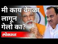 मी काय वेगळा लागून गेलो का? Ajit Pawar Speech | Maharashtra News - Marathi News | Am I different? Ajit Pawar Speech | Maharashtra News | Latest maharashtra Videos at Lokmat.com