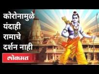अडीचशे वर्षात दुसऱ्यांदा रामनवमी उत्सव रद्द | RamNavami 2021 | Ram Darshan | Ram Mandir | Pune - Marathi News | For the second time in two hundred and fifty years, Ram Navami festival has been canceled RamNavami 2021 | Ram Darshan | Ram Mandir | Pune | Latest national Videos at Lokmat.com