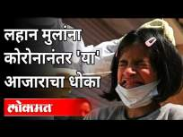 लहान मुलांच्या 'पिम्प्स'ची लक्षण आणि कारण | Pims Disease Affecting Small Childrens |Maharashtra News - Marathi News | Symptoms and causes of pimples in children | Pims Disease Affecting Small Childrens | Maharashtra News | Latest maharashtra Videos at Lokmat.com